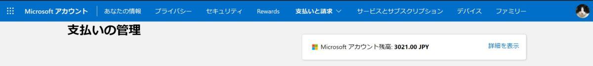 Microsoftストアポイントの確認場所
