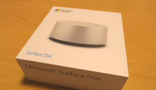 【Surface Dial】異色のダイアル式入力デバイス!これってSurfaceProに必要?