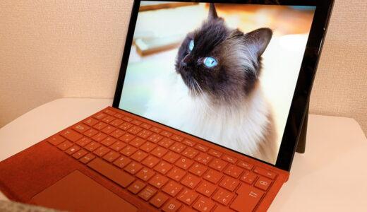 【SurfacePro 7】長期使用レビュー!メモリ16GBがベスト!