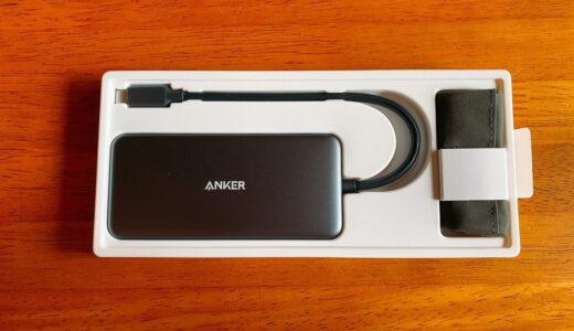 【レビュー】Anker PowerExpand+ USB-C PDメディアハブでマルチモニタ化してみた