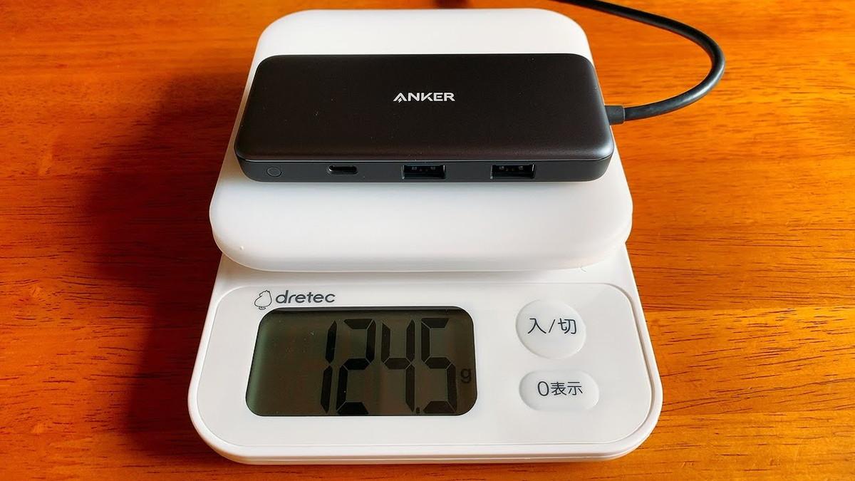 PowerExpand+メディアハブの重さ